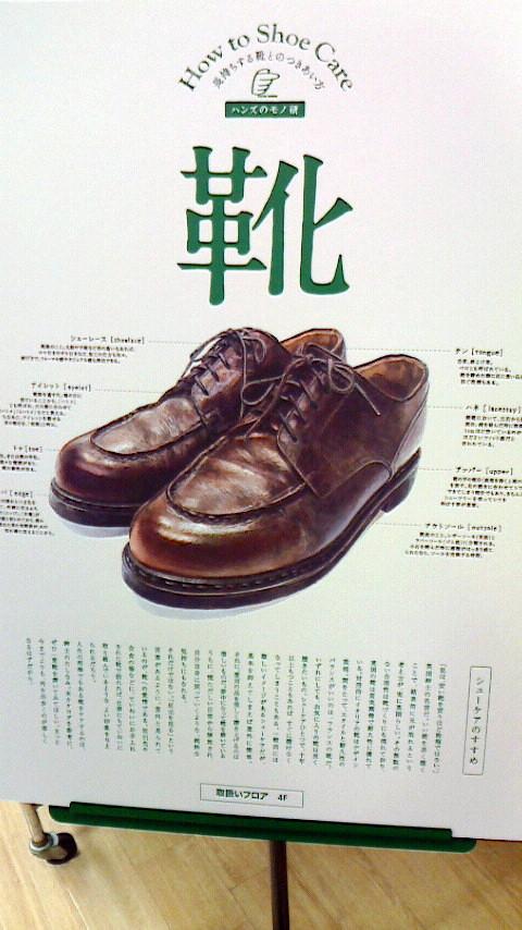 東急ハンズ「靴」