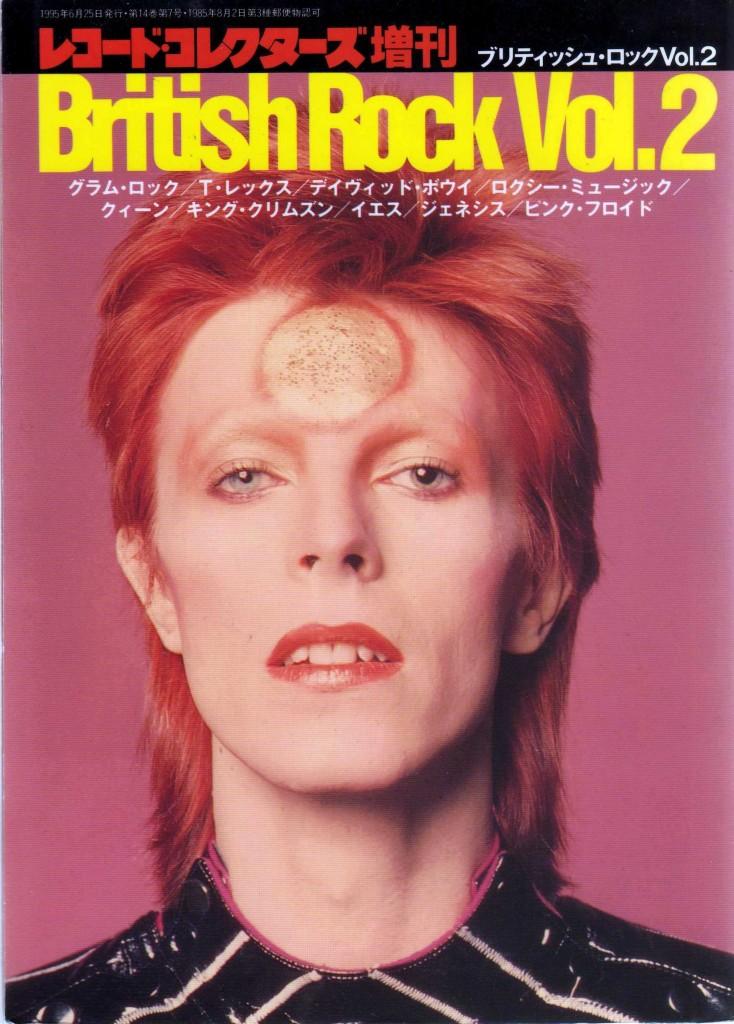 レコード・コレクターズ増刊『ブリティッシュ・ロックVol.2』