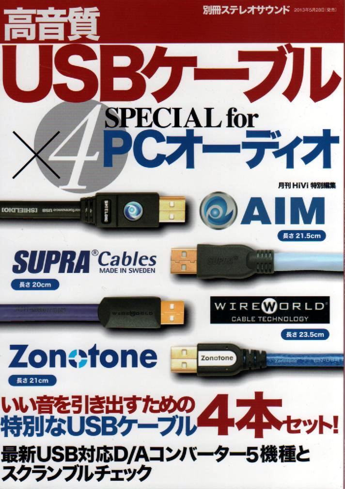 別冊ステレオサウンド(USBケーブル)