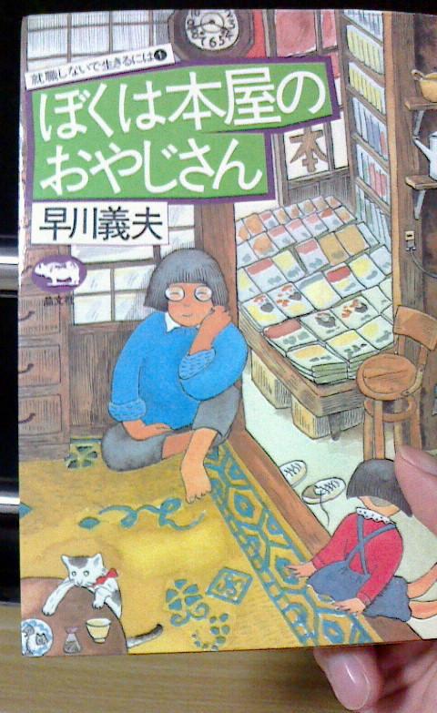 早川義夫『ぼくは本屋のおやじさん』