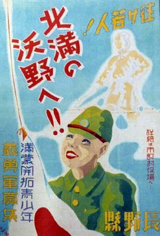 長野県「義勇軍」ポスター