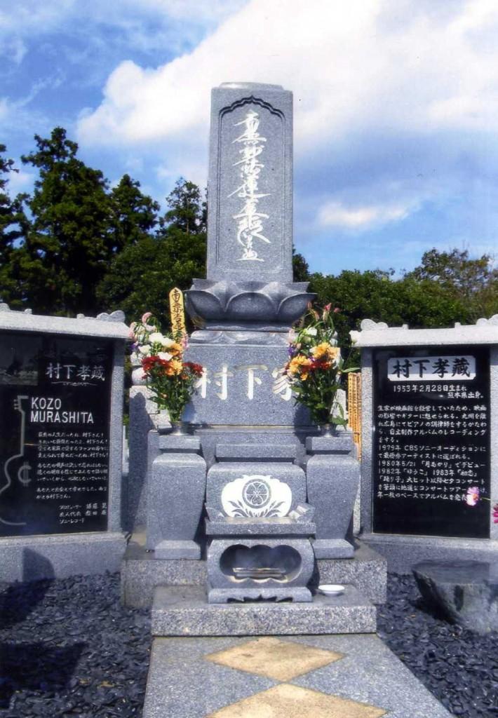村下孝蔵さん お墓